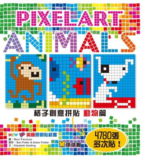 格子創意拼貼:動物篇