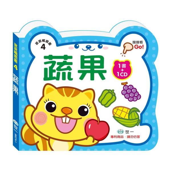 寶寶觸摸書:蔬果(附1CD)