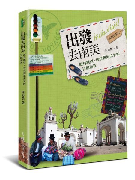 出發去南美:玻利維亞、智利和厄瓜多的冒險旅程