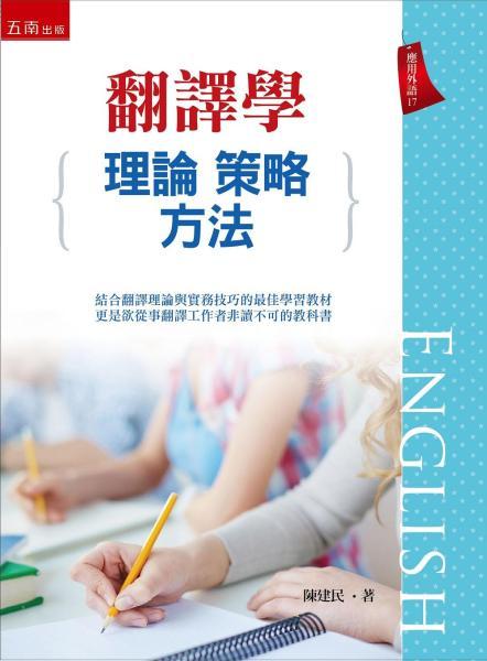 翻譯學:理論、策略、方法