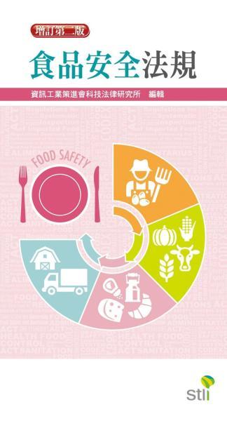 食品安全法規(2版)