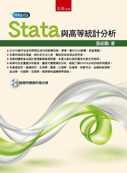 Stata與高等統計分析