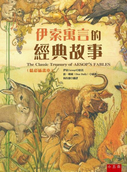 伊索寓言的經典故事(精彩插畫本)-隨書附贈「畫出自己的伊索故事的拉頁著色畫」