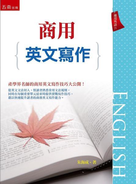 商用英文寫作