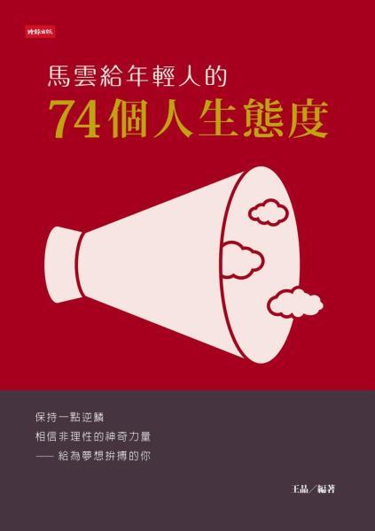 馬雲給年輕人的74個人生態度