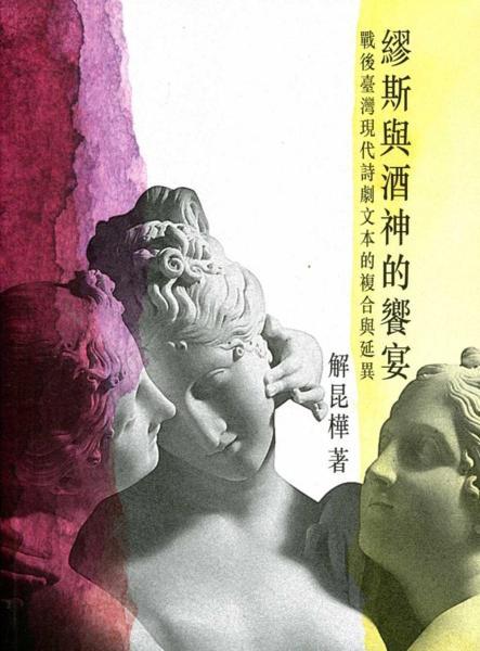 繆斯與酒神的饗宴:戰後台灣現代詩劇文本的複合與延異