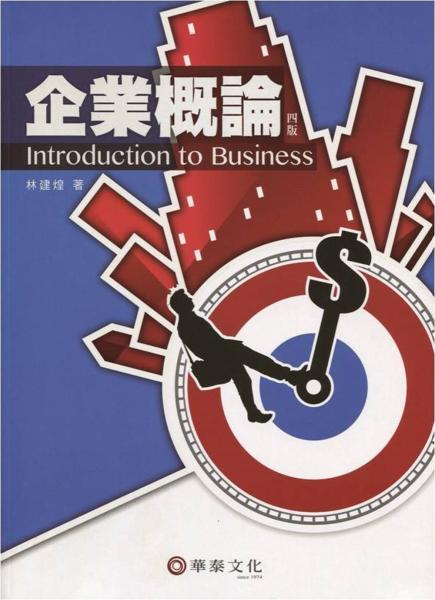 企業概論(4版)