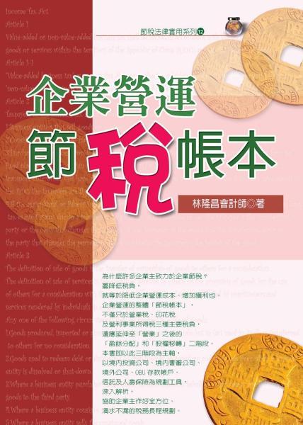 企業營運節稅帳本(三版)