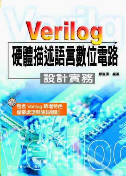 Verilog 硬體描述語言數位電路:設計實務(五版)