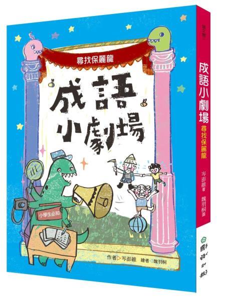 成語小劇場:尋找保麗龍【小學生必知】