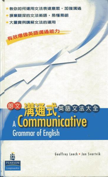 朗文溝通式英語文法大全