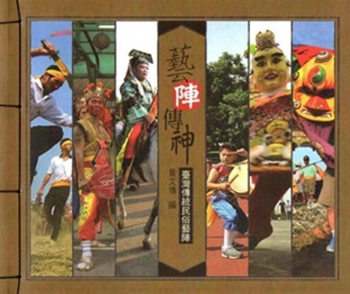 藝陣傳神:臺灣傳統民俗藝陣