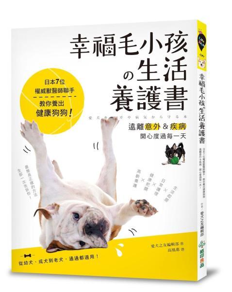 幸福毛小孩の生活養護書:日本7位權威獸醫師聯手,教你養出健康狗狗,遠離意外&疾病,開心度過每一天!