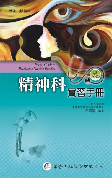 精神科實習手冊(2版)