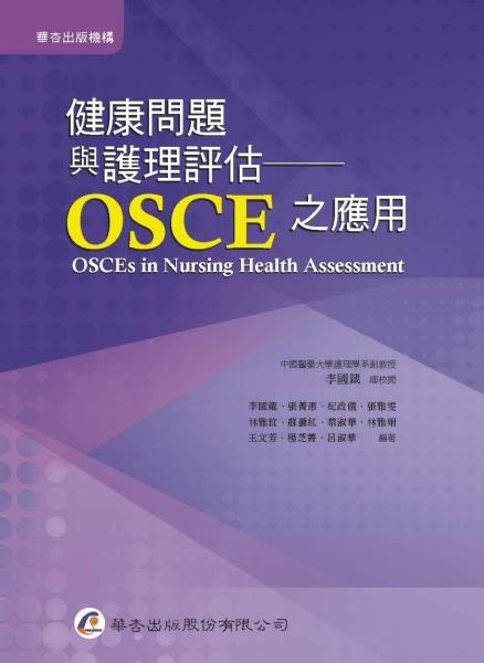 健康問題與護理評估:OSCE之應用