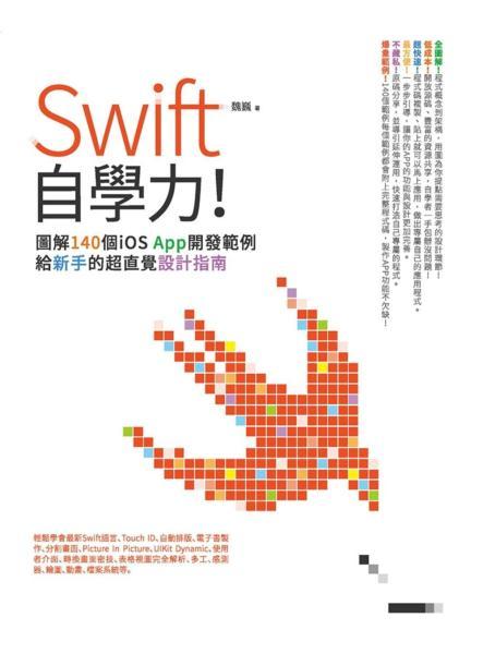 我的第一本Swift Cookbook:圖解X直覺X解析,輕鬆學會iOS App程式設計