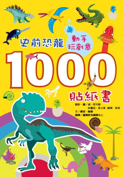 動手玩創意:史前恐龍1000貼紙書