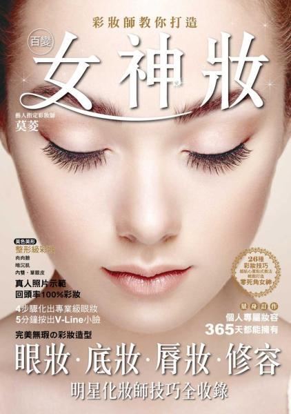 彩妝師教你打造百變女神妝:眼妝×底妝×脣妝×修容,明星化妝師技巧全收錄