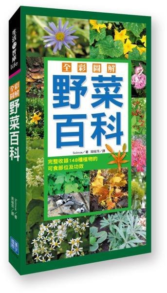 全彩圖解野菜百科:完整收錄148種植物的可食部位及其功效