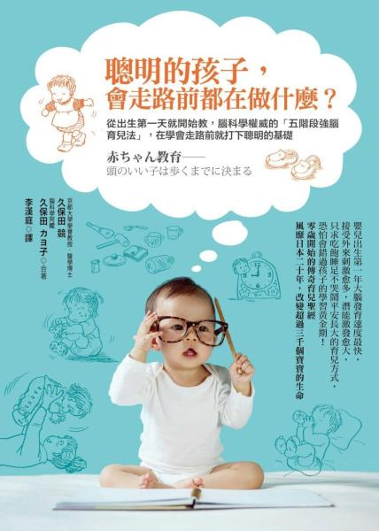 聰明的孩子,會走路前都在做什麼·從出生第一天就開始教,腦科學權威的「五階段強腦育兒法」,在學會走路前就打下聰明的基礎