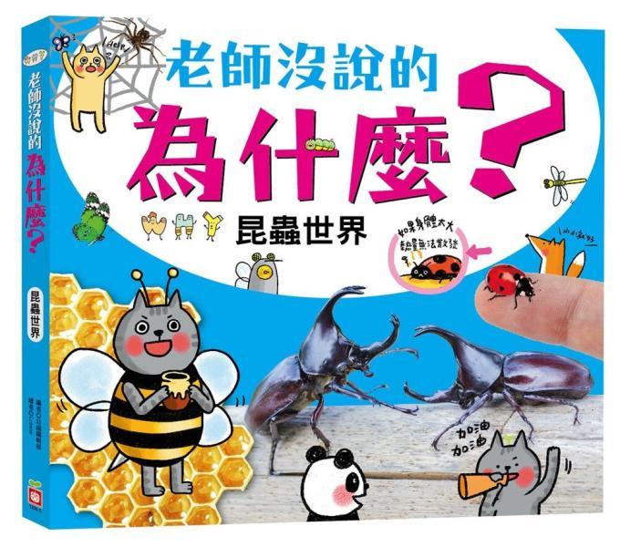 老師沒說的為什麼·:昆蟲世界