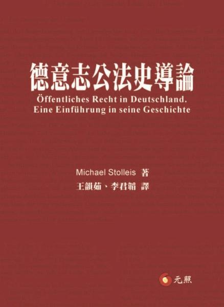德意志公法史導論