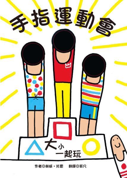 大小一起玩:手指運動會