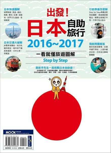 出發!日本自助旅行─一看就懂 旅遊圖解Step by Step 2016-2017