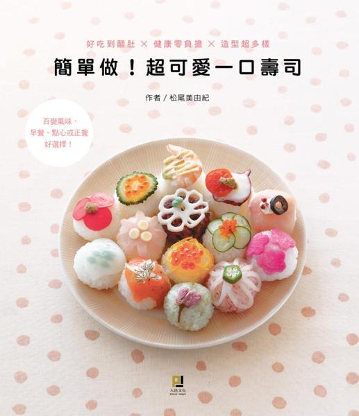 簡單做!超可愛一口壽司:好吃到翻肚 × 健康零負擔 × 造型超時尚