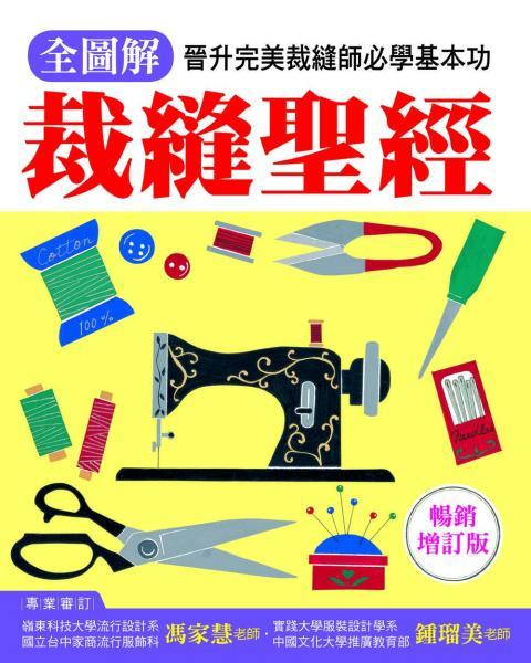 全圖解 裁縫聖經:晉升完美裁縫師必學基本功(暢銷增訂版)