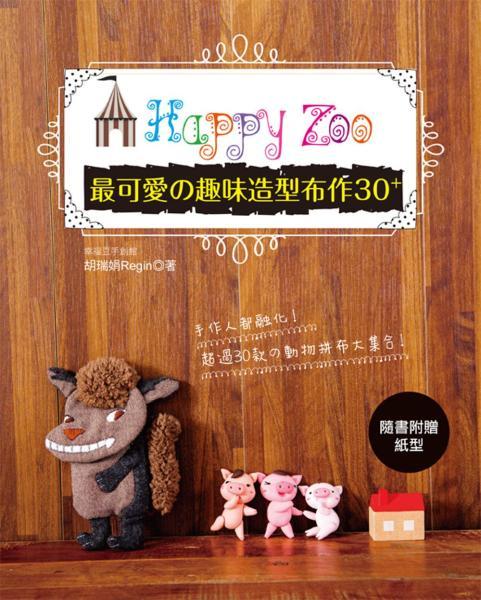 Happy Zoo:最可愛的趣味造型布作30+