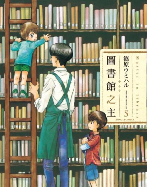 圖書館之主 5