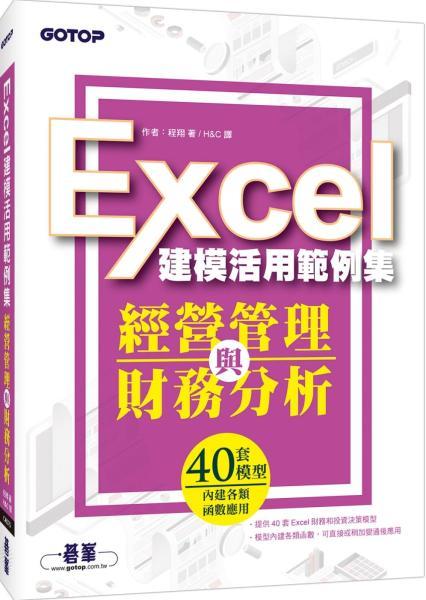 經營管理與財務分析:Excel建模活用範例集