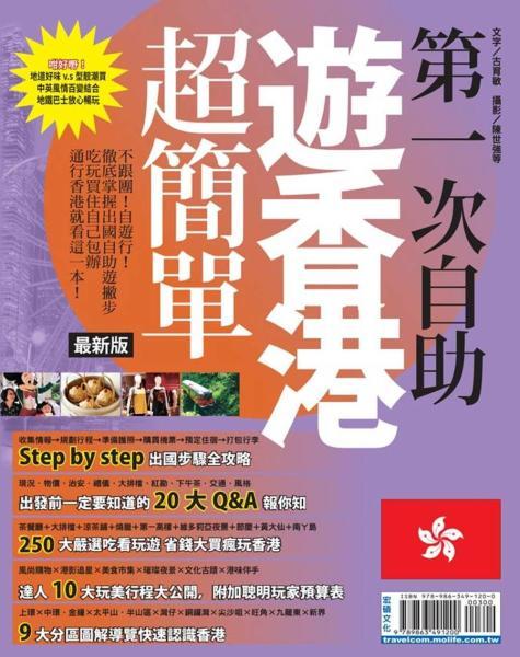 第一次自助遊香港超簡單:不跟團!自遊行!徹底掌握出國自助遊撇步(最新版)