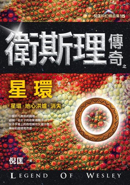 衛斯理傳奇之星環【精品集】(新版)