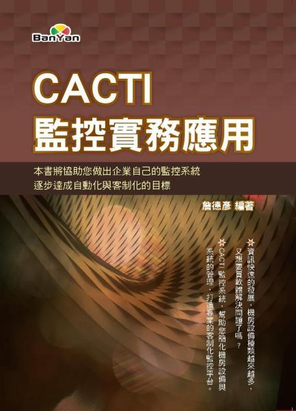 CACTI監控實務應用