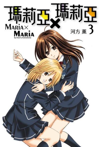 瑪莉亞X瑪莉亞 3