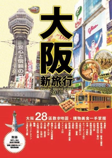 大阪新旅行:在地人必去的私推薦,超有樂趣的定點旅遊