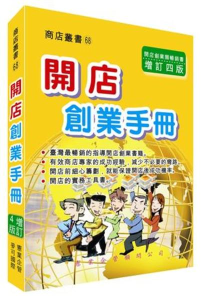 開店創業手冊〈增訂四版〉