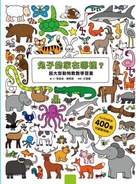 兔子的家在哪裡·超大型動物數數學習書(硬頁書)