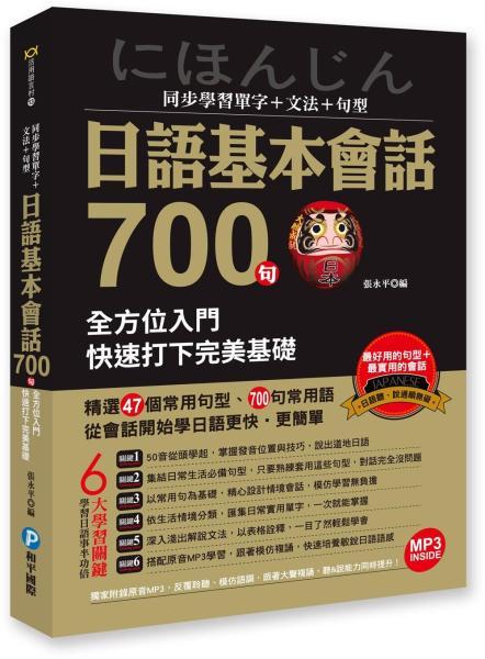 同步學習單字+文法+句型日語基本會話700句:全方位入門,快速打下完美基礎(附贈日語原音MP3光碟)