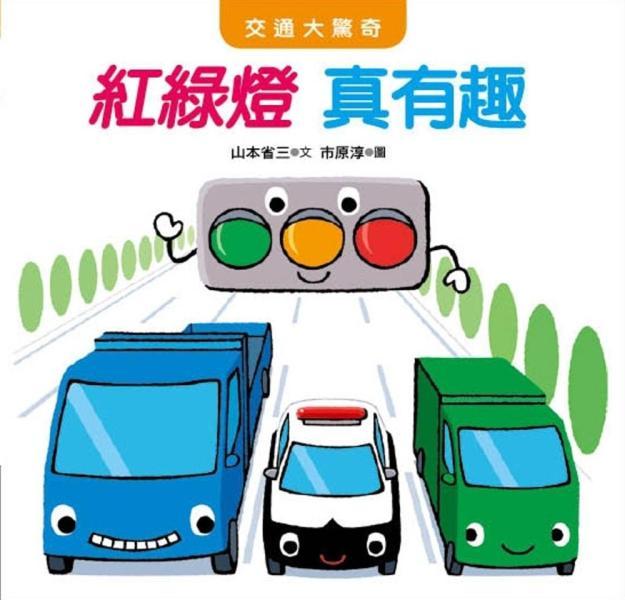 交通大驚奇:紅綠燈真有趣
