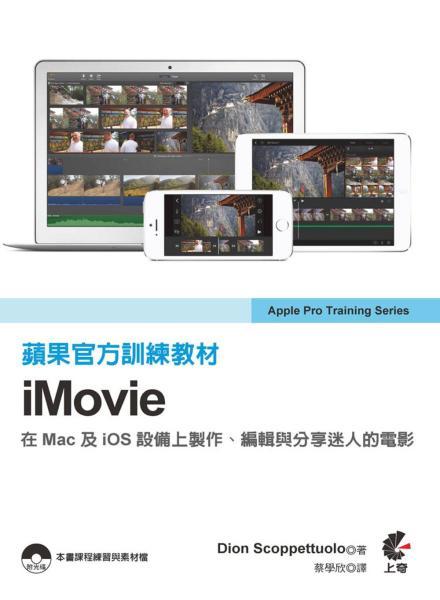 蘋果官方訓練教材:iMovie(附光碟)