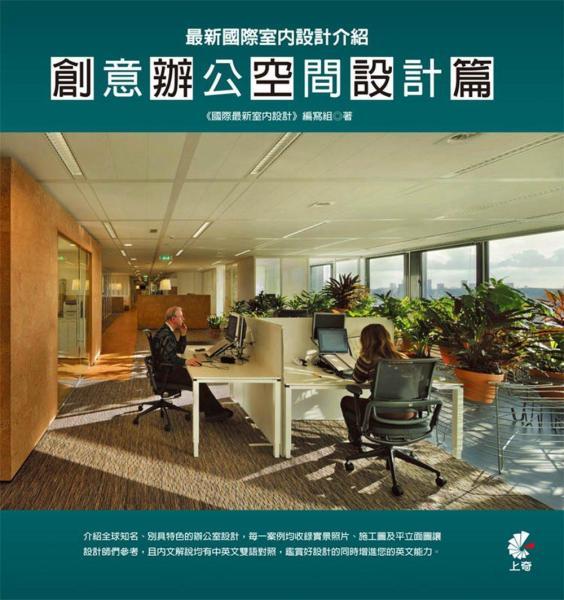 最新國際室內設計介紹:創意辦公空間設計篇
