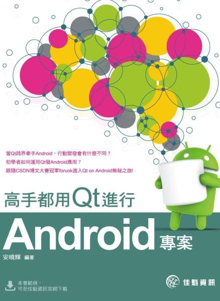 高手都用Qt進行Android專案