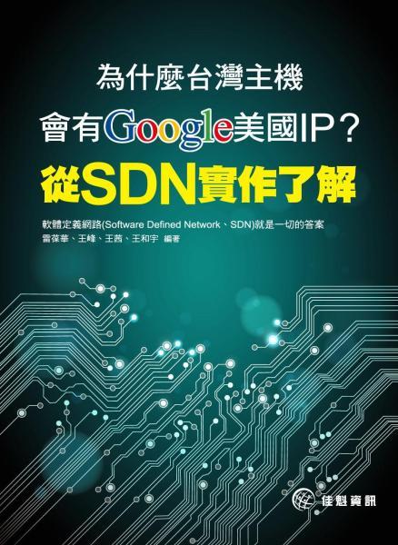 為什麼台灣主機會有Google美國IP·從SDN實作了解