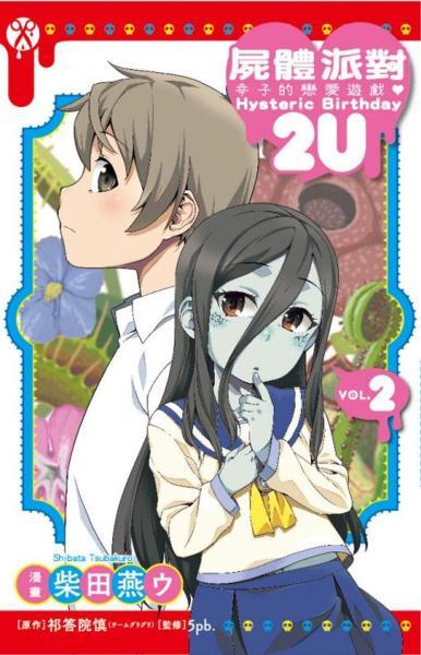 屍體派對 幸子的戀愛遊戲 Hysteric Birthday 2U 2完