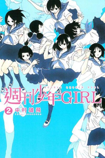 週刊少年GIRL 2