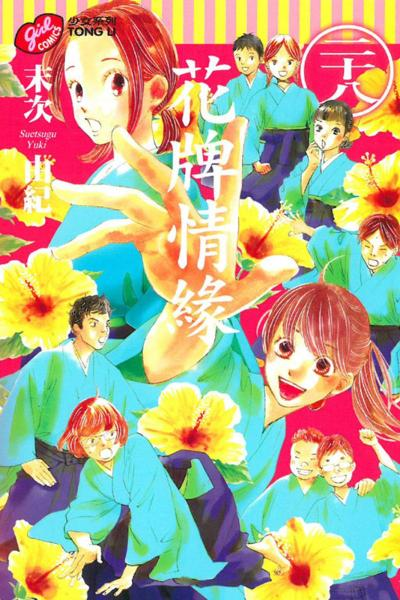 花牌情緣 28