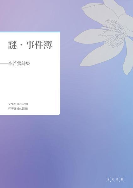 謎.事件簿:李若鶯詩集